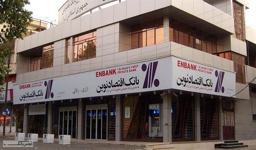 پروژه بانک اقتصاد نوین