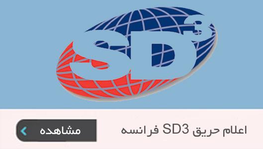 اعلام حریق sd3
